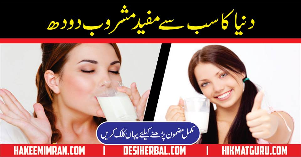 Benefits Of Milk in Urdu Doodh Kay Lajawab Faidy