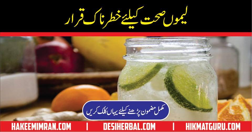 Benefits & Side Effects of Lemon Juice in urdu