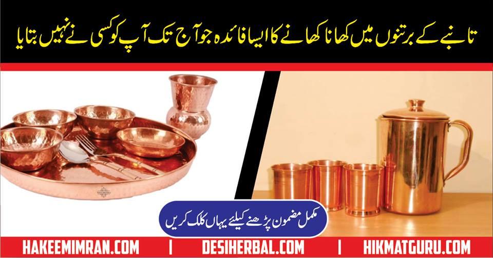 Benefits of Copper Vessels Tambe Ke Bartan Mein Pani Peene Ke Fayde