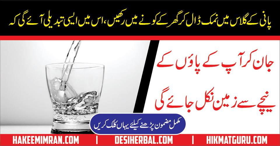 Best Home Made Totkay In Urdu And Hindi