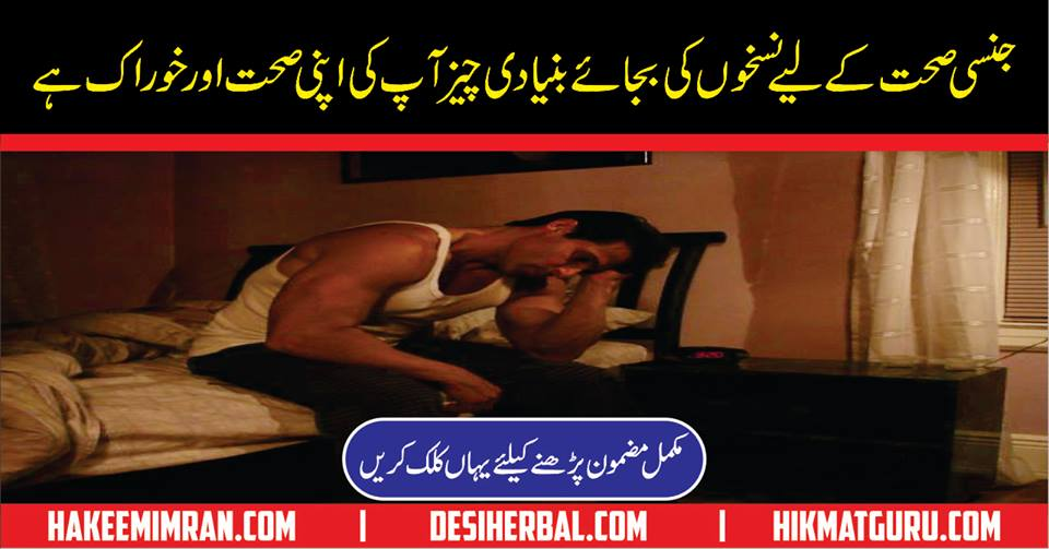 Bharpoor Jinsi Zindagi Aur Mardana Quwwat Sexual Life For Sexuality