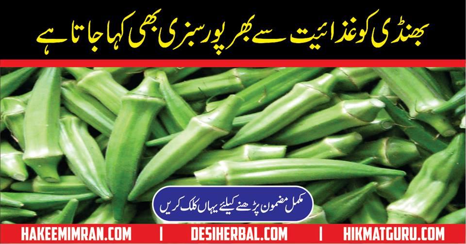 Bhindi Khane ke fayde (Benefits of Lady Finger)