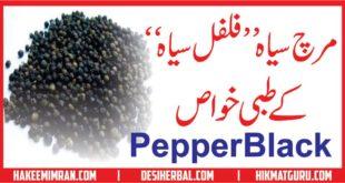 Black Pepper Benefits Kali Mirch ke Fayde Fawaid Urdu Hindi کالی مرچ کے فائدے