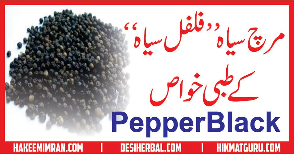 Black Pepper Benefits Kali Mirch ke Fayde Fawaid Urdu Hindi کالی مرچ کے فائدے