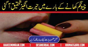 Bubble Gum Benefits Chewing Gum Benefits in Urdu
