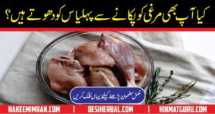 Chicken Ko Pkany Sy Pehly Wash Karna Zarori Hy