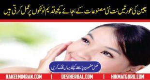 Chinees Desi Totkay in Urdu For Health in Urdu