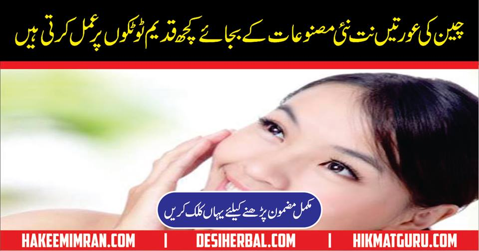 Chinees Desi Totkay in Urdu For Health in Urdu