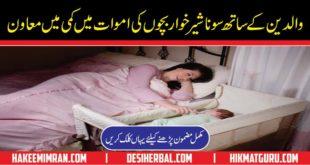 Chotay Bachoon Ka Parents Ky Sath Sona Behtar hy