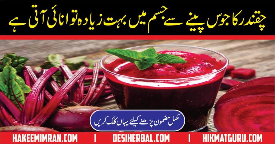Chukandar Ky Juice BeetRoot Juice Ky Herat Angez Fawaid
