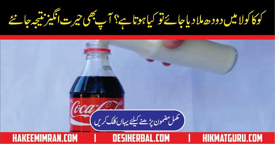 Coca Cola Mian Milk Mix Karin To Kiya Hota Hy