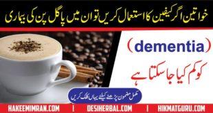 Coffee Ke Faide Coffee Benefits In Urdu
