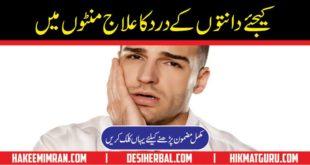 Dant Dard Ka Ilaj In Urdu Dant Dard Ka Totka Wazifa