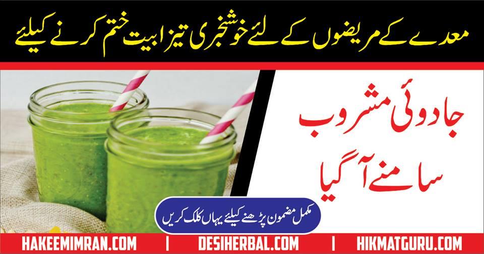 Desi Totkay Upay for Stomach in Urdu Hindi – Maiday k Liye