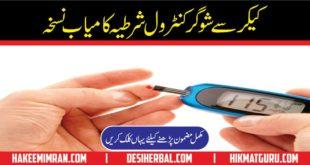 Diabetes Care Tips Urdu Sugar Ka Qudrati Ilaj For Home Ramedies