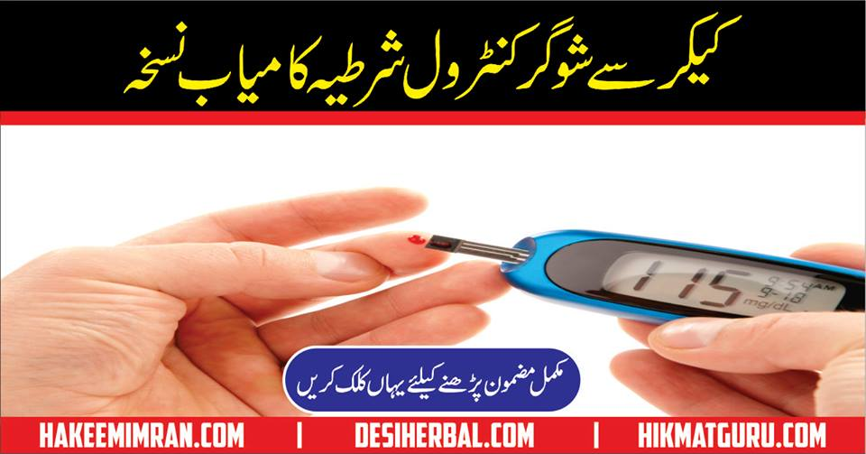 Diabetes Care Tips Urdu Sugar Ka Qudrati Ilaj For Home Ramedies