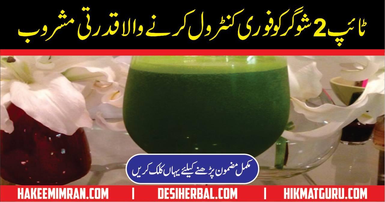 Diabetes Mellitus Type 2 Diabetes Mellitu Urdu Hindi Pakistan India