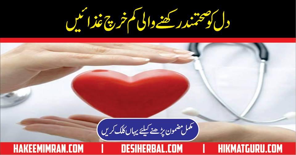 Dil Ko Taqat Deene Wali Qudarti Ghazain