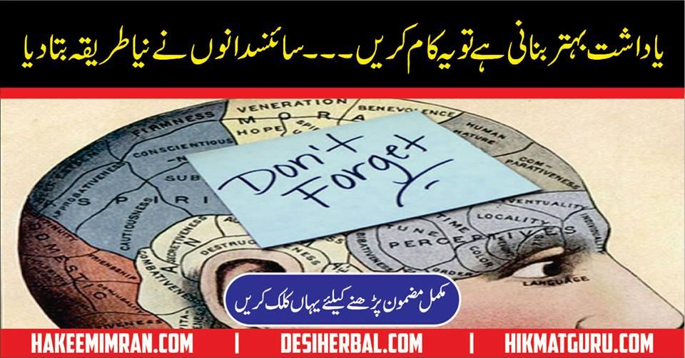 Dimaghi Taqat Yaddasht How To Improve Mental Health in Urdu