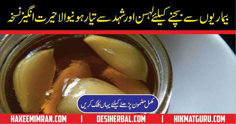 Eat Garlic and Honey on an Empty Stomach for 7 Days in Urdu