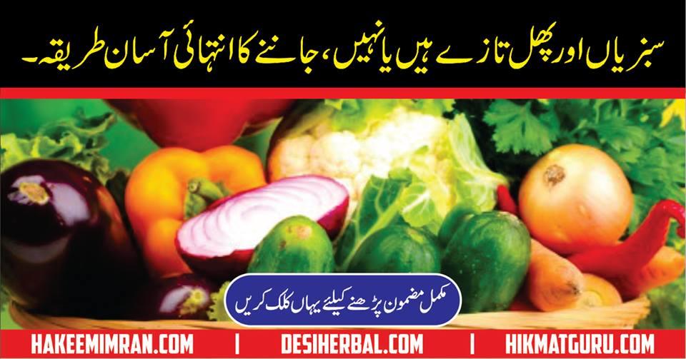Fruit and Vegetable Saving Tips in Urdu, Totkay