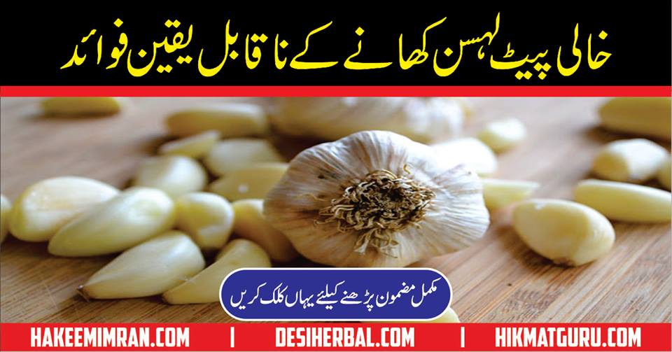 Garlic Amazing Benefits Lehsan Ky Fawaid in Urdu