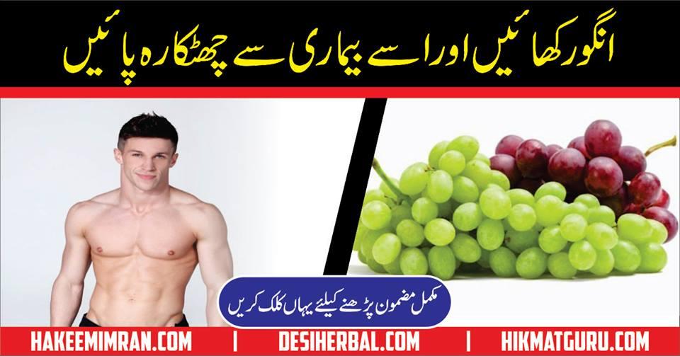 Grapes Uses and Health Benefits in Urdu - Angoor Ke Faide