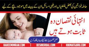 Hamla Aurat Ki Sehat Pregnant Women Health in urdu