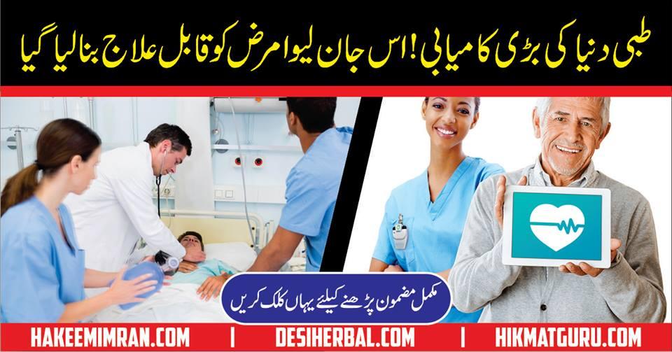 Har Qism Ki Bimari Se Bachne Ki elaj Daryaft