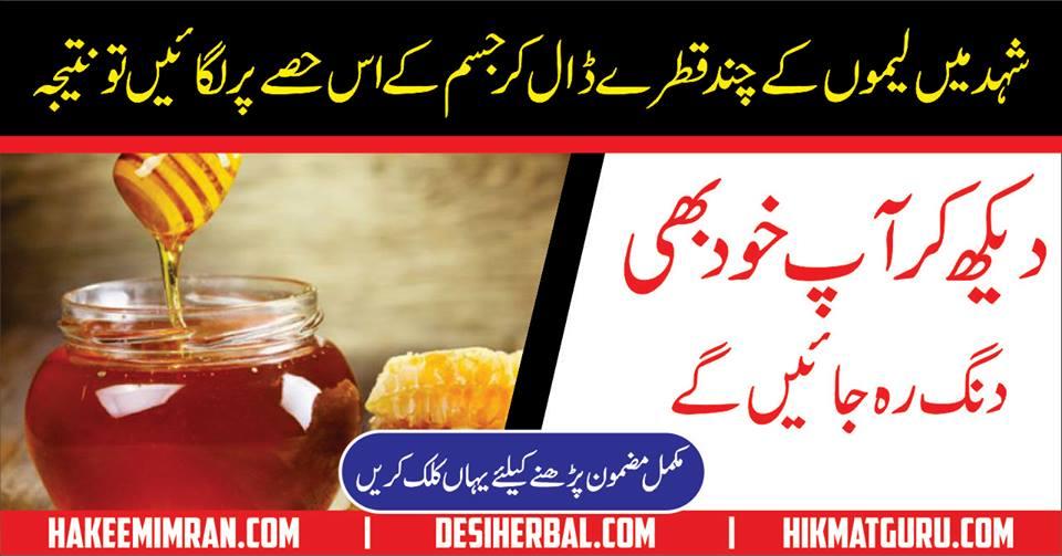 Health Benefits Of Honey And Lemon in Urdu Shahed Aur Lemo Ky Faide