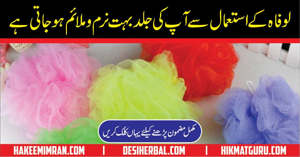 Health Benefits of Scrubbing With a Loofah in urdu