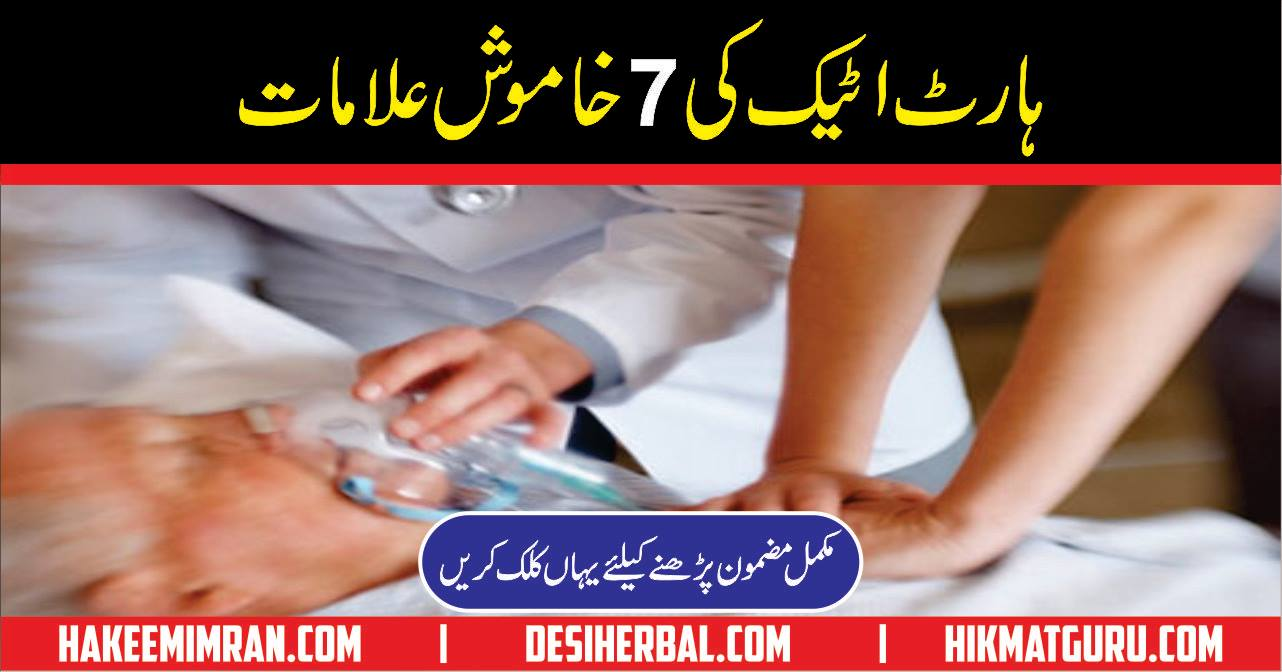 Heart Attack In Urdu Types Of Heart Attack Symptoms Dil Ka Dora