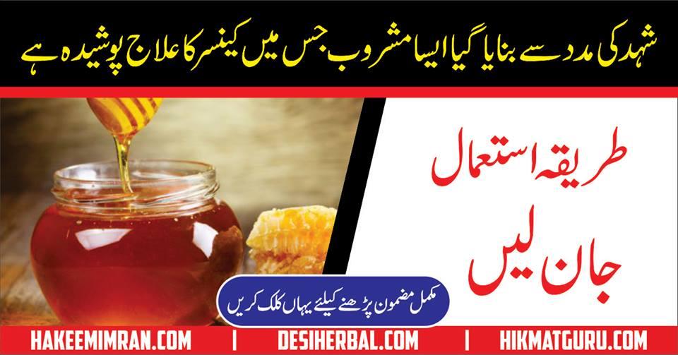Honey Shahed Sy Cancer Ka ilaaj Bhi Mumkin Hy
