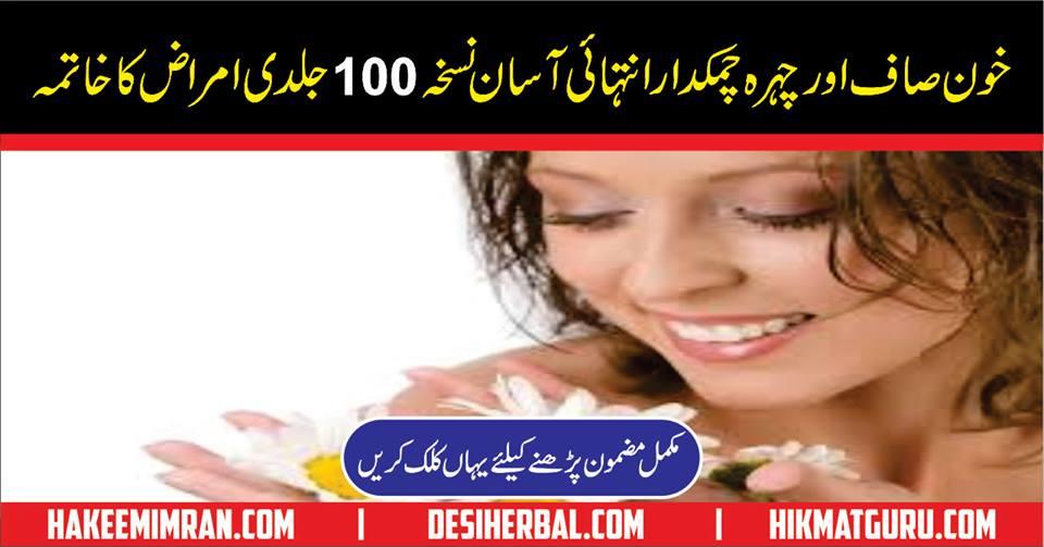 How To Purify Your Blood (Natural Tips) Khoon Saaf Karny Ka Desi Nuskha