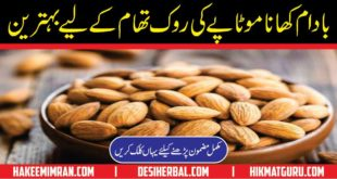 How to Quick Weight loss with Almond in Urdu