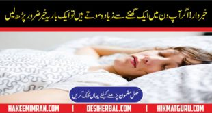 Is Too Much Sleep At Day Time Harmful in Urdu