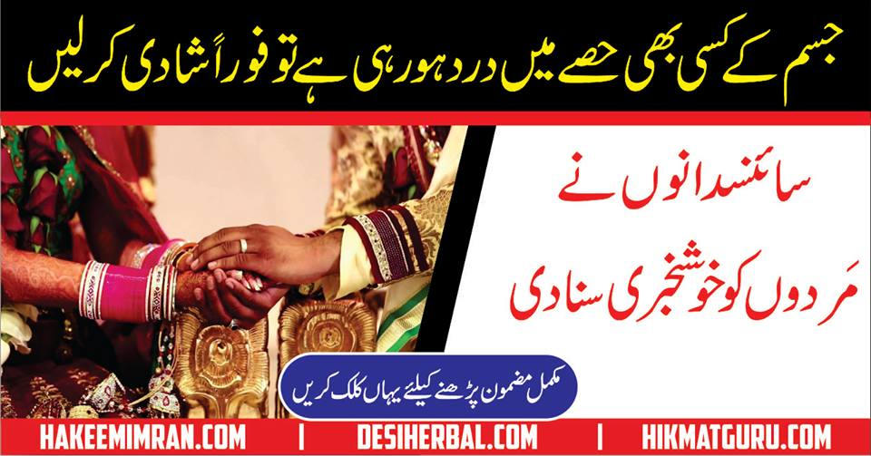 Jism Kay Kisi Part Main PAin Ho To Mard Ko Marriage Kar lainee Chahiyay