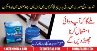 Jism Main Dard Ka ilaj in Urdu And Hindi