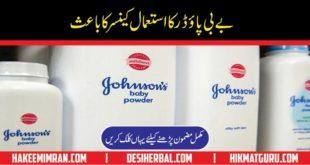 Johnson & Johnson Has a Baby Powder Problem In Urdu