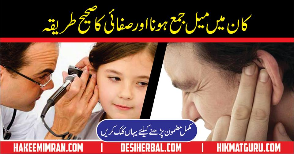Kaan ki Safai Ear Wax Cleaning in Urdu By Hakeem Imran Kamboh