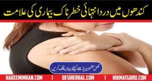 Kandhon ke Dard ka Ilaj Treatment for Shoulder Pain in Urdu