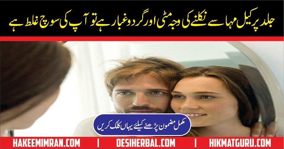 Keel Mahasay Aur Daane Ka Elaj Acne Treatment In Urdu