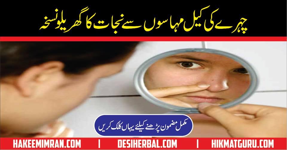 Keel Muhase ka Ilaj in Urdu Acne Care Tips Urdu