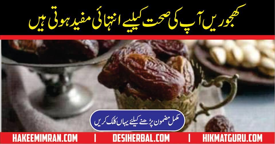 Khajoor khane ke fayde. Benefits of Dates