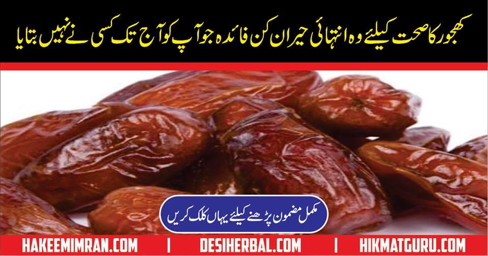 Kharjoor se Ilaj, Date Benefit in Hindi, Faide, Fawaid