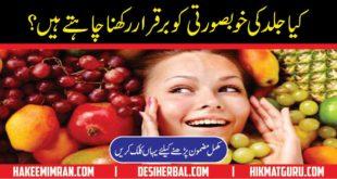 Khoobsurti ka Raaz Kya Hai , Beauty Secrets,Tips, Care, Totkay, Urdu