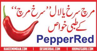 Lal Mirch (Red Pepper) Benefits in urdu لال مرچ کے طبعی خواص