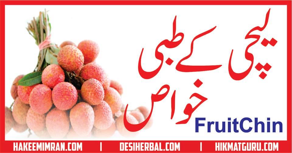 Lichi (Fruit Chin) Benefits in Urdu لیچی کے طبعی خواص