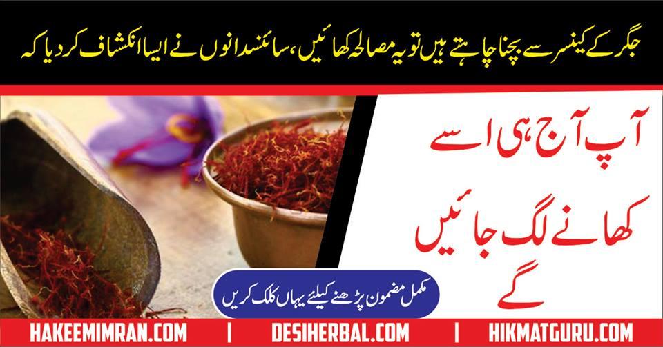 Liver Hepatits Cancer Desi Ilaj Infection in Urdu