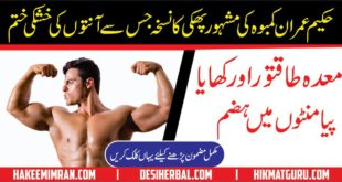 Maiday k Liye ilaj k Desi Totkay Upay for Stomach in Urdu Hi